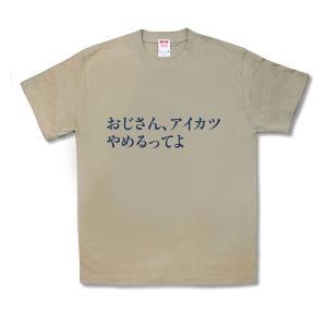 【おもしろTシャツ】やめるってよ|kamikazestyle