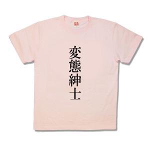 【おもしろTシャツ】変態紳士|kamikazestyle