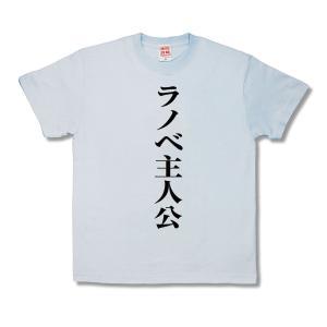 【おもしろTシャツ】ラノベ主人公|kamikazestyle