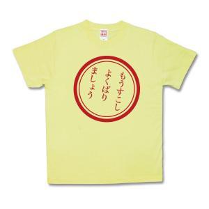 【おもしろTシャツ】よくばりましょう|kamikazestyle