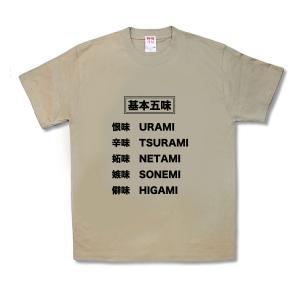 【おもしろTシャツ】基本五味|kamikazestyle