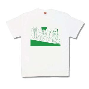 【おもしろTシャツ】利休と信長|kamikazestyle