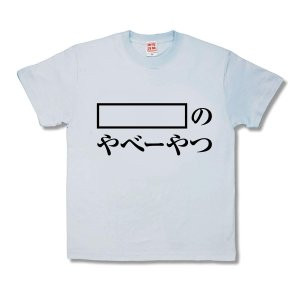 【おもしろTシャツ】やべーやつ|kamikazestyle