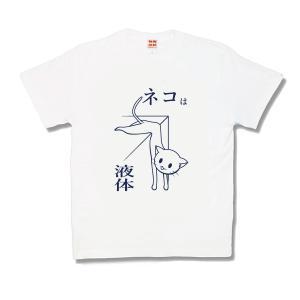 【おもしろTシャツ】ネコは液体|kamikazestyle