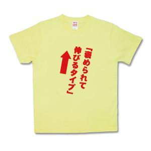 【おもしろTシャツ】褒められて伸びるタイプ|kamikazestyle
