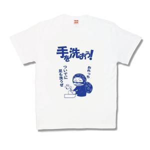 【おもしろTシャツ】手を洗おう|kamikazestyle