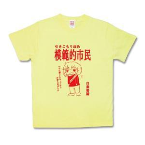 【おもしろTシャツ】模範的市民|kamikazestyle