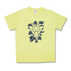 【おもしろTシャツ】ぎにゃあ|kamikazestyle