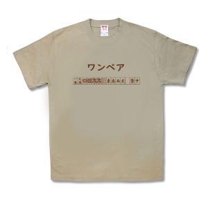 【おもしろTシャツ】ワンペア(国士無双)|kamikazestyle