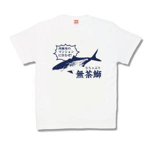 【おもしろTシャツ】無茶鰤(むちゃぶり)|kamikazestyle