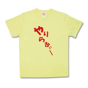【おもしろTシャツ】やりらふぃー|kamikazestyle