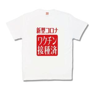 【おもしろTシャツ】新型コロナワクチン接種済 kamikazestyle
