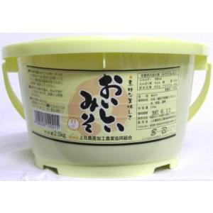 おいしいみそ(白こし)2.5kg|kamikitanousan