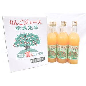 KNK 樹成完熟りんごジュース720ml×6本入 上北農産加工 kamikitanousan