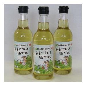 まとめてお得★ お豆でつくった油です。(330g×3本入)|kamikitanousan
