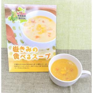 嶽きみの食べるスープ 180g コーンスープ 具入り 岩木屋|kamikitanousan