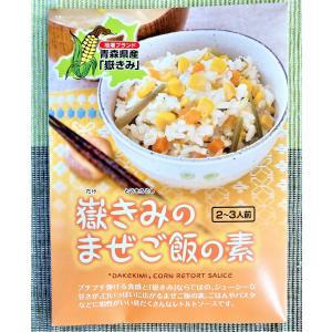 嶽きみのまぜご飯の素|kamikitanousan