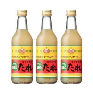 塩焼きのたれ 3本セット 塩コショウ KNK 限定|kamikitanousan