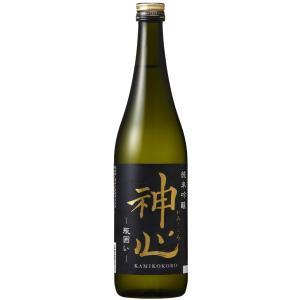 【嘉美心オンラインショップ 期間限定発売!】神心純米吟醸 瓶囲い720ml|kamikokoro