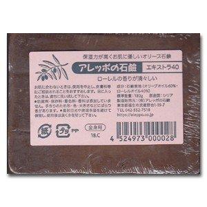 【商品説明】 「アレッポの石鹸エキストラ40約180g」は、厳選されたシリア産のオリーブオイルとロー...