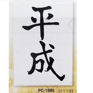 平成 A4 クリアファイル セキセイ 平成ファイル