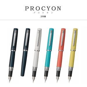 万年筆 新ブランド「PROCYON(プロシオン)」は、全天に21 個ある一等星のひとつ、こいぬ座の恒...