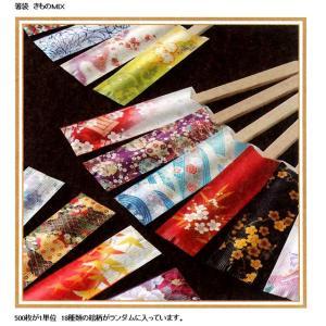 既製品 箸袋 きものシリーズ 500枚 業務用