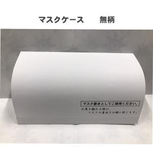 マスクケース 無柄 上質紙を使っています 1単位1,000枚