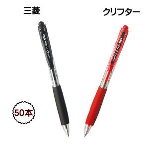 ボールペン クリフター1本62円  62×50=3,100円  色: 黒・赤  他の色が良い場合は下...