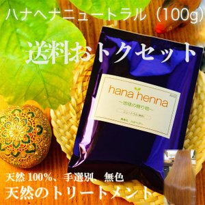 ヘナ ハナヘナ hana henna ニュートラル 100g 送料お得セット 白髪染め アワル トリートメント 口コミ kaminoya-kanno
