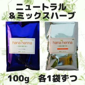 ヘナ ハナヘナ hana henna ニュートラル ミックスハーブ 100g 各1個送料お得セット 白髪染め アワル トリートメント 口コミ kaminoya-kanno