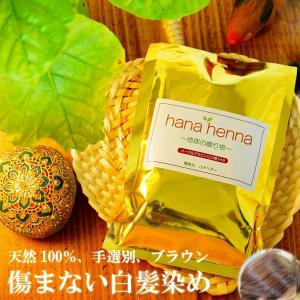 ヘナ ハナヘナ hana henna ハーバルブラウン 100g 白髪染め ブラウン 口コミ|kaminoya-kanno