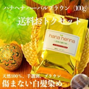 ヘナ ハナヘナ hana henna ハーバルブラウン 100g 2個送料お得セット 白髪染め ブラウン 口コミ|kaminoya-kanno