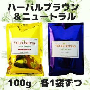 ヘナ ハナヘナ hana henna ハーバルブラウン ニュートラル 100g 各1個送料お得セット 白髪染め ブラウン 口コミ|kaminoya-kanno