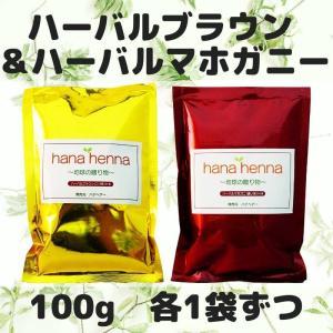 ヘナ ハナヘナ hana henna  ハーバルブラウン&ハーバルマホガニー 各100g 1袋ずつ(計2袋)セット 白髪染め ブラウン グレー 口コミ|kaminoya-kanno