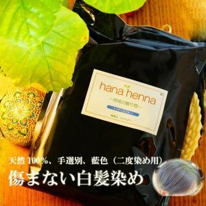 ヘナ ハナヘナ hana henna インディゴ 500g 送料無料 白髪染め 藍色 口コミ kaminoya-kanno