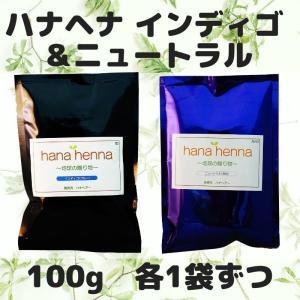 ヘナ ハナヘナ hana henna インディゴ ニュートラル 100g 各1個送料お得セット 白髪染め 藍色 代引き決済不可 口コミ kaminoya-kanno