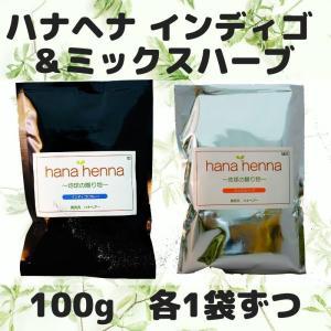 ヘナ ハナヘナ hana henna インディゴ ミックスハーブ 100g 各1個送料お得セット 白髪染め 藍色 代引き決済不可 口コミ kaminoya-kanno