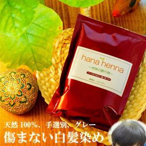 ヘナ ハナヘナ hana henna ハーバルマホガニー 100g 白髪染め グレー 口コミ|kaminoya-kanno