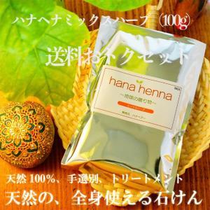 ヘナ ハナヘナ hana henna ミックスハーブ 100g 送料お得セット 天然洗剤 泡 が立たない kaminoya-kanno