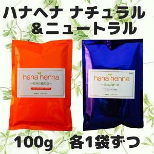 ヘナ ハナヘナ hana henna  ヘナナチュラル ニュートラル 100g 各1個送料お得セット 白髪染め オレンジ 口コミ kaminoya-kanno
