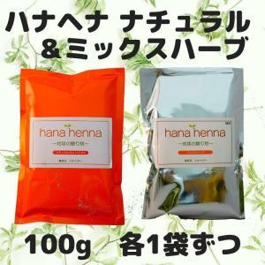 ヘナ ハナヘナ hana henna  ヘナナチュラル ミックスハーブ 100g 各1個送料お得セット 白髪染め オレンジ 口コミ kaminoya-kanno