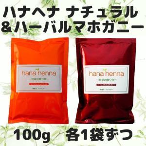 ヘナ ハナヘナ hana henna  ヘナナチュラル&ハーバルマホガニー 各100g 1袋ずつ(計2袋)セット 白髪染め オレンジ グレー 口コミ|kaminoya-kanno