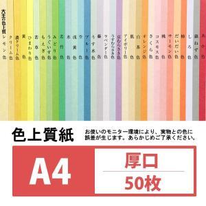 (色画用紙) 色上質紙 厚口 A4 50枚入り