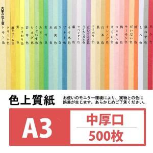 色上質紙 中厚口 A3 500枚入り(普通紙)
