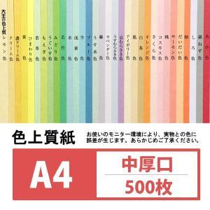 (インクジェット用紙) 色上質紙 中厚口 A4 500枚入り