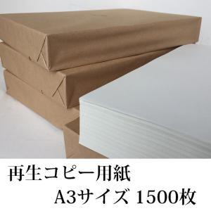 コピー用紙 再生紙100% A3 1500枚(500枚X3冊)  グリーン購入適合 低白色度