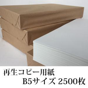 コピー用紙 再生紙100% B5 2500枚 (500枚X5冊) グリーン購入適合 低白色度