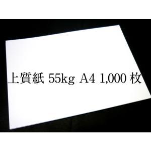 (コピー用紙) 上質紙 55kg A4 1000枚入