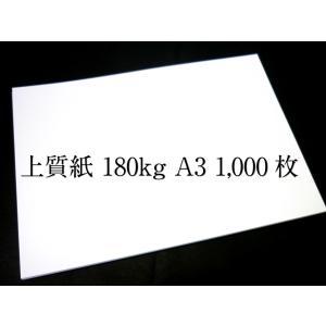 (コピー用紙) 上質紙 180kg A3 1000枚入
